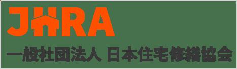 当社は、日本住宅修繕協会会員です