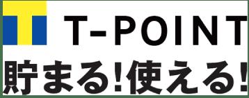 AKIUは、T-POINTが貯まって使えます!